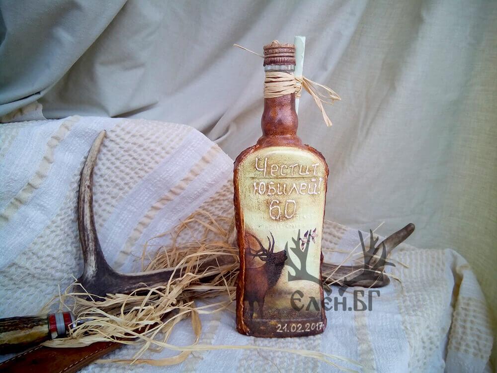 ловна бутилка за юбилей