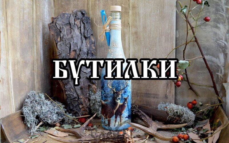Ловни бутилки