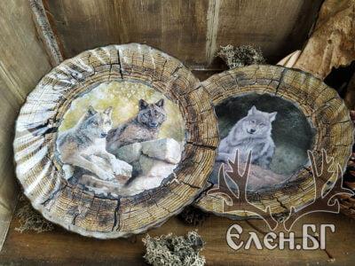 Чинии за мезета с вълци
